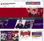 桃山学院高校の公式サイト