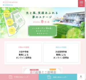 大谷高校の公式サイト