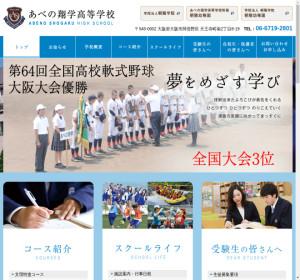 あべの翔学高校の公式サイト