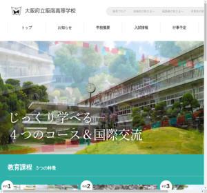阪南高校の公式サイト