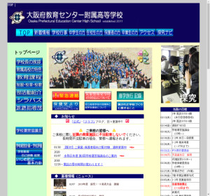 大阪府教育センター附属高校の公式サイト