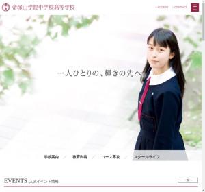 帝塚山学院高校の公式サイト