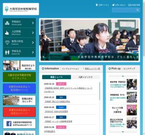 大阪学芸中等教育学校の公式サイト