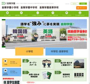 金剛学園高校の公式サイト