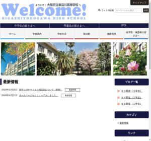 東淀川高校の公式サイト