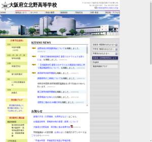 北野高校の公式サイト