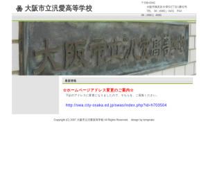 汎愛高校の公式サイト