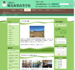 鶴見商業高校の公式サイト