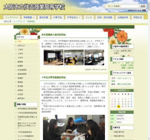 住吉商業高校の公式サイト