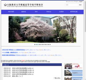 大阪教育大学附属高等学校平野校舎の公式サイト