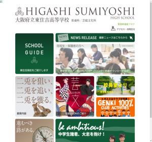 東住吉高校の公式サイト