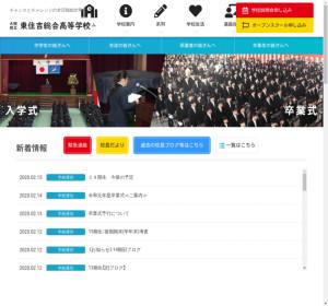 東住吉総合高校の公式サイト