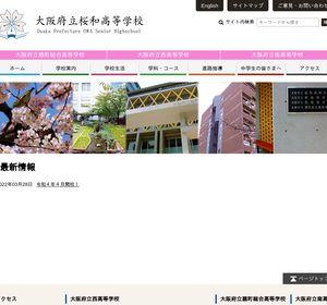 扇町総合高校の公式サイト