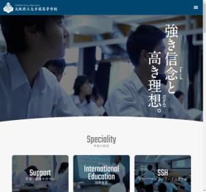 大手前高校の公式サイト