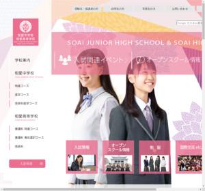 相愛高校の公式サイト