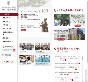 城星学園高校の公式サイト