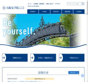 大阪女学院高校の公式サイト