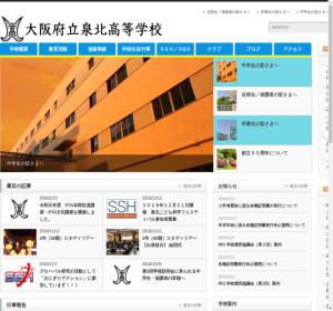 泉北高校の公式サイト