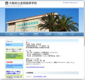 金岡高校の公式サイト