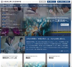 堺工科高校の公式サイト