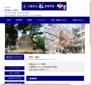 堺上高校の公式サイト