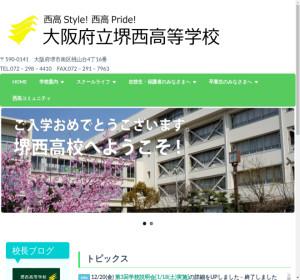 堺西高校の公式サイト