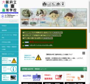 堺東高校の公式サイト