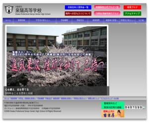泉陽高校の公式サイト