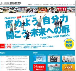 登美丘高校の公式サイト