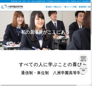 八洲学園高校の公式サイト