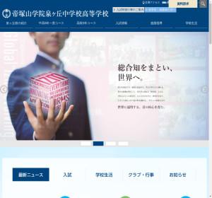 帝塚山学院泉ヶ丘高校の公式サイト