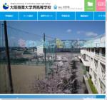 大阪商業大学堺高校の公式サイト