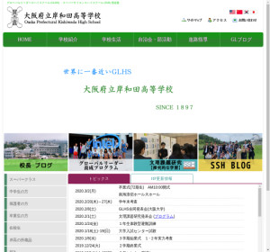 岸和田高校の公式サイト