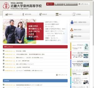 近畿大学泉州高校の公式サイト