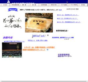 東豊中高校の公式サイト