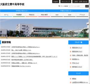 豊中高校の公式サイト