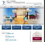 千里青雲高校の公式サイト