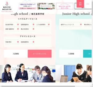 梅花高校の公式サイト
