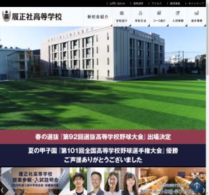 履正社高校の公式サイト