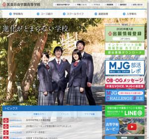 箕面自由学園高校の公式サイト