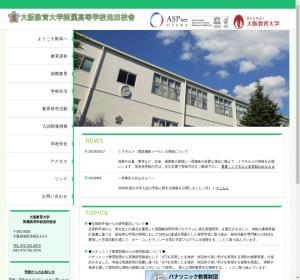 大阪教育大学附属高等学校池田校舎の公式サイト