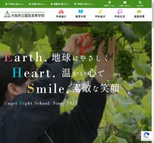 園芸高校の公式サイト