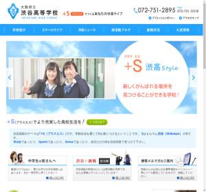 渋谷高校の公式サイト