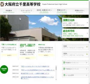 千里高校の公式サイト