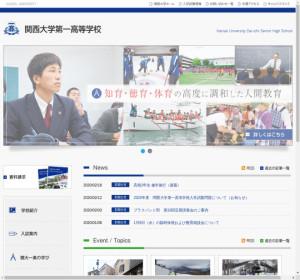 関西大学第一高校の公式サイト
