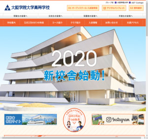 大阪学院大学高校の公式サイト