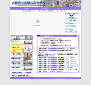 高槻北高校の公式サイト