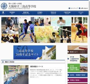 三島高校の公式サイト