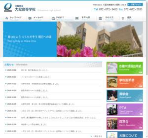 大冠高校の公式サイト