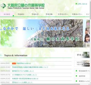 槻の木高校の公式サイト